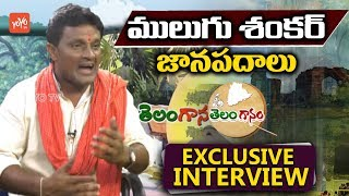 Mulugu Shankar Exclusive Interview | Latest Telangana Folk Songs | Telanganam
