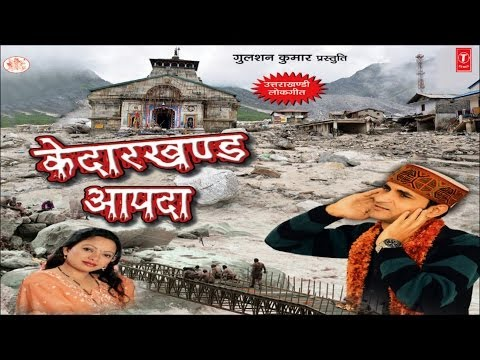 Nanda Raaj Jaat (jagar) | New Garhwali Album Songs 2014 Manglesh Dangwal | Kedarkhand Aapda video