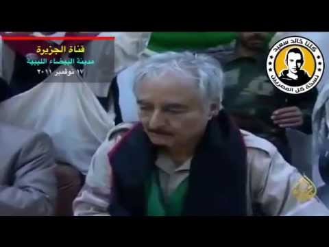 Khalifa Haftar : ex-Gaddafi Rogue Colonel becoming CIA Undercover Coup Leader in Libya