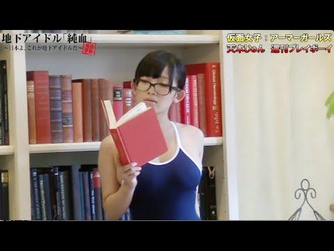 天木じゅん-スク水でインタビューとグラビア撮影画像
