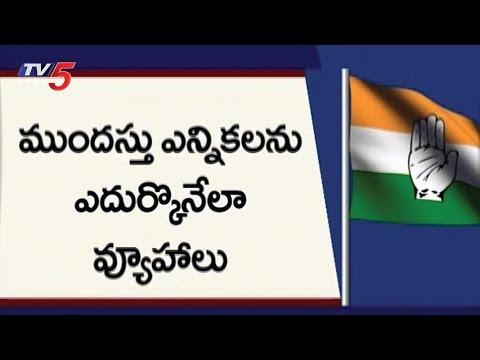 ముందస్తు ఎన్నికలకు ప్రణాళికలు | Parties Plan for Early Elections Strategies | TV5 News