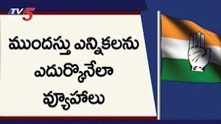 ముందస్తు ఎన్నికలకు ప్రణాళికలు - Parties Plan for Early Elections Strategies  - netivaarthalu.com