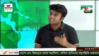Channel i 2pm news (18-10-2018)