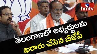 36 మంది అభ్యర్థులతో బీజేపీ తొలి జాబితా | TBJP to Announce First List of Candidates Soon | hmtv