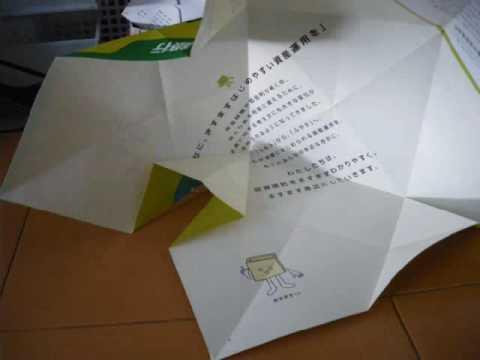 紙で箱作り(四角を補強) - YouTube : 紙 箱作り : すべての講義
