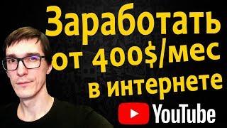 Как заработать деньги в интернете на YouTube и набрать 100.000 подписчиков
