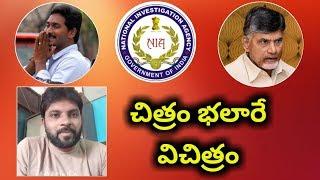 Ys jagan attack issue, NIA vs Govt | ys jagan, Chandra babu | YUVA TV