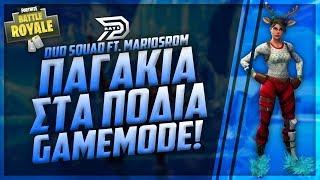ΠΑΓΑΚΙΑ ΣΤΑ ΠΟΔΙΑ GAMEMODE! | Duo Squad ft. Mariosrom