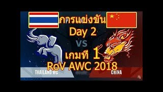 [RoV] Thailand WC vs China  ไทยwc vs จีน เกมที่ 1  RoV AWC World Cup 2018 Day 2
