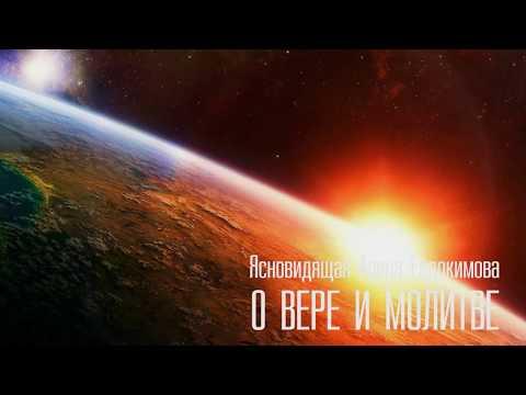 Ясновидящая Арина Евдокимова О ВЕРЕ И МОЛИТВЕ