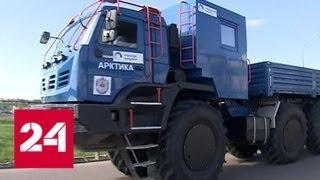 """Новый вездеход """"Камаз-Арктика"""" готовится к испытаниям - Россия 24"""