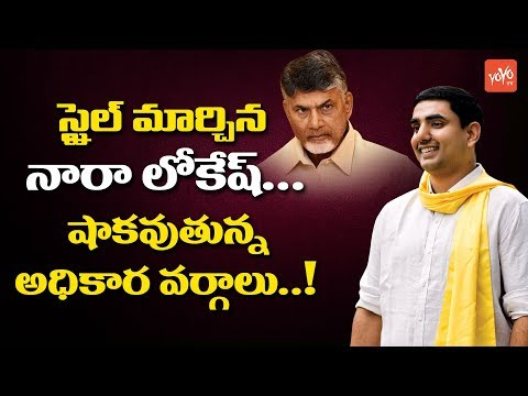 AP Minister Nara Lokesh Follows His Father Chandrababu's Way | AP Politics | YOYO TV Channel
