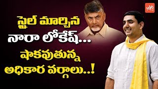 AP Minister Nara Lokesh Follows His Father Chandrababu's Way | AP Politics