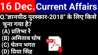 16 December 2018 Current Affairs | Daily Current Affairs | current affairs in hindi