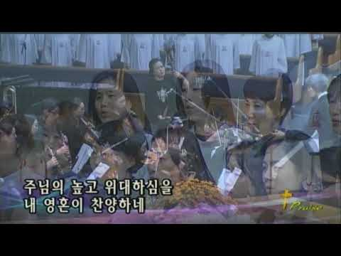 주 하나님 지으신 모든 세계,  2017.11.05.,  선한목자교회 할렐루야찬양대,  지휘 이경구 권사
