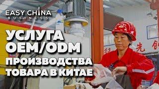 Организация OEM/ODM производства в Китае