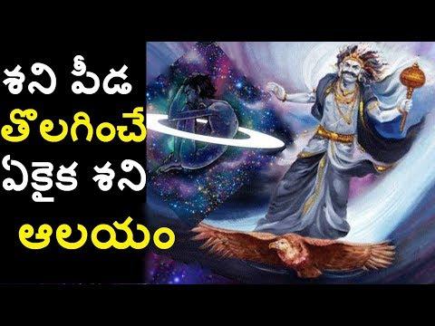 శని భాధల నుండి విముక్తి కల్గించే ఏకైక ఆలయం/ The Most Mysterious Shaneshwara Temples Of India facts