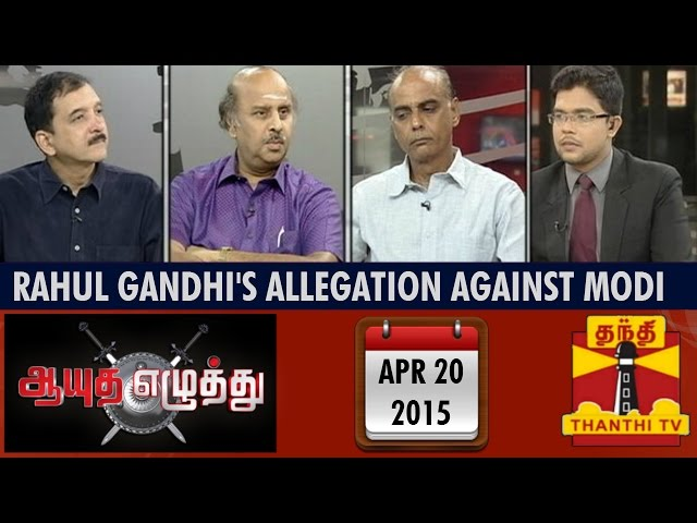 "Ayutha Ezhuthu : Debate on ""Rahul Gandhi's Allegation Against Narendra Modi.."" (20/04/15)"
