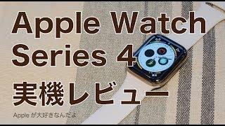 実用面向上!新機種Apple Watch Series4実機レビュー第一弾・開封から進化のチェック