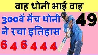 MS Dhoni Played Record Break Inning in His 300th match || India Vs Sri Lanka 4th odi || India win