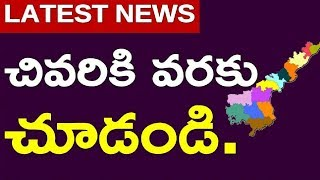 With This man  Strucks In Politics | Ys #Jagan | Tdp | News220