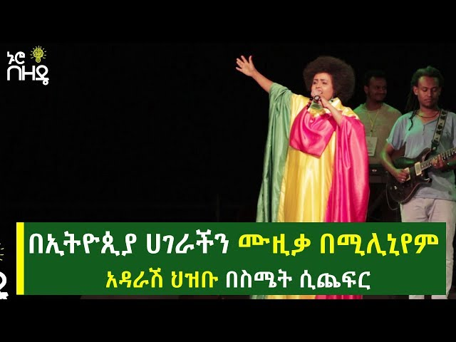 """Amazing Moment At Millennium Hall With """"Ethiopia Hagerachen"""" Song"""