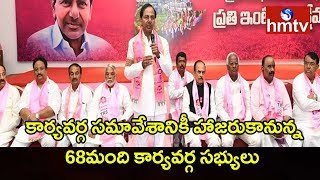 TRS Executive Meeting 2018 To Start in Few Hours | hmtv