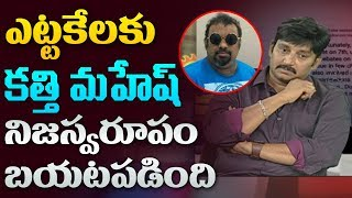Exclusive Interview with Ramky over Kathi-Pawan controversy | Part 2