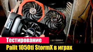 Тестирование Palit 1050ti StormX в DOTA 2, CS:GO, Fallout 4, Quantum Break, Hired Ops | Играемс