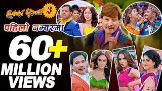 Download Lagu Pahilo Number Maa | CHHAKKA PANJA 3 Song | Deepak, Deepika, Deepa, Priyanka, Kedar, Jeetu, Buddhi Gratis STAFABAND