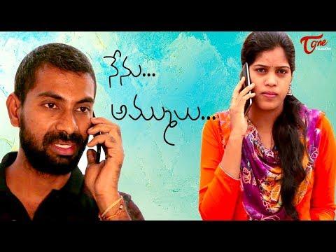 Nenu.. Ammulu | Telugu Short Film 2018 | By Samba .CH | TeluguOne