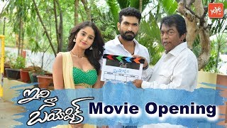 Tollywood Latest Movie | Idhi Naa Biopic Movie Opening | Telugu Movies