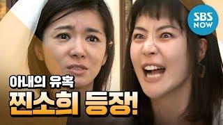 레전드 드라마 [아내의 유혹] Ep.98, 99 요약 '살아서 돌아온 진짜 민소희' / 'Temptation of a Wife' Review