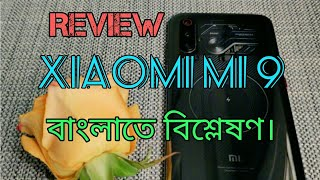 Xiaomi mi 9 bangla review || Xiaomi mi 9 speciation, feature, price, review in bangla ||