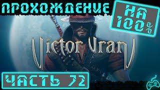 Victor Vran DLC Mötorhead - Прохождение. Часть 72: Все секреты локации Странный запад