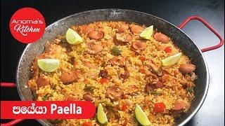 Paella - Anoma's Kitchen