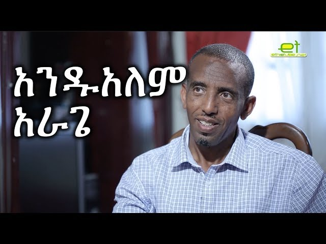 Interview with Andualem Arage | February 2018