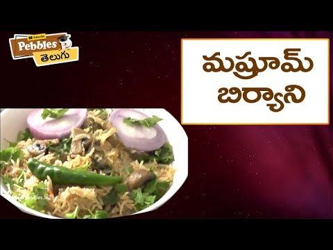 How to Cook Mushroom Biryani in Telugu | మష్రూమ్ బిర్యానీ | తెలుగులో