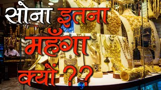 Why Gold Price is at ALL Time HIGH | EXPLAINED (Hindi)