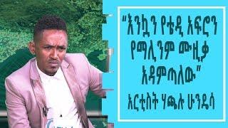LTV WORLD:LTV SHOW  Interview with Singer Hachalu Hundessa