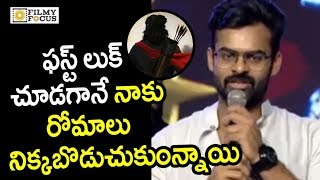 Sai Dharam Tej about Chiranjeevi and Sye Raa Narasimha Reddy Movie First Look