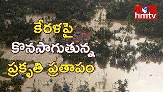 కేరళపై కొనసాగుతున్న ప్రకృతి ప్రతాపం | Heavy Rains Continues In Kerala | Kerala Floods | hmtv
