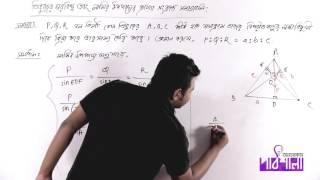 02. ত্রিভুজের চারবিন্দু এবং লামির উপপাদ্যের প্রয়োগ সংক্রান্ত সমস্যাবলি পর্ব ১ | OnnoRokom Pathshala