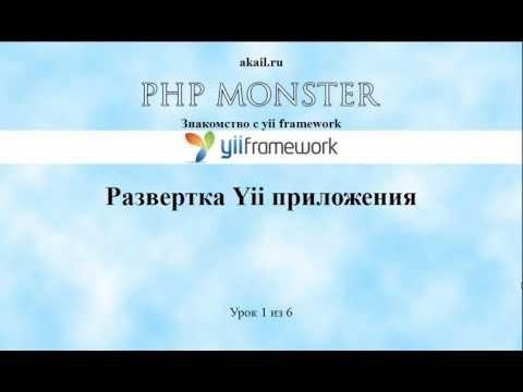 Видеоуроки Yii - видео