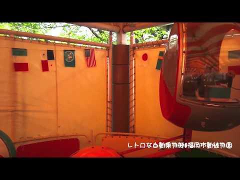 レトロな自動乗物機@福岡市動植物園/110424