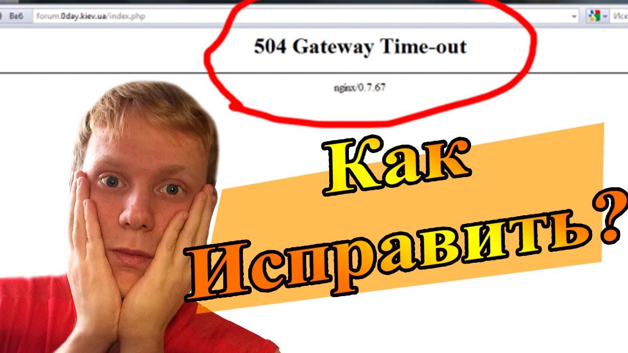 Ошибка 5 2 bad gateway в Nginx - Хд