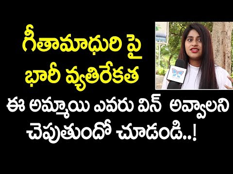 Kaushal Lady Fan On Geetha Madhuri & Tanish | Big Boss| kaushal Army | Public on Telugu Bigg Boss
