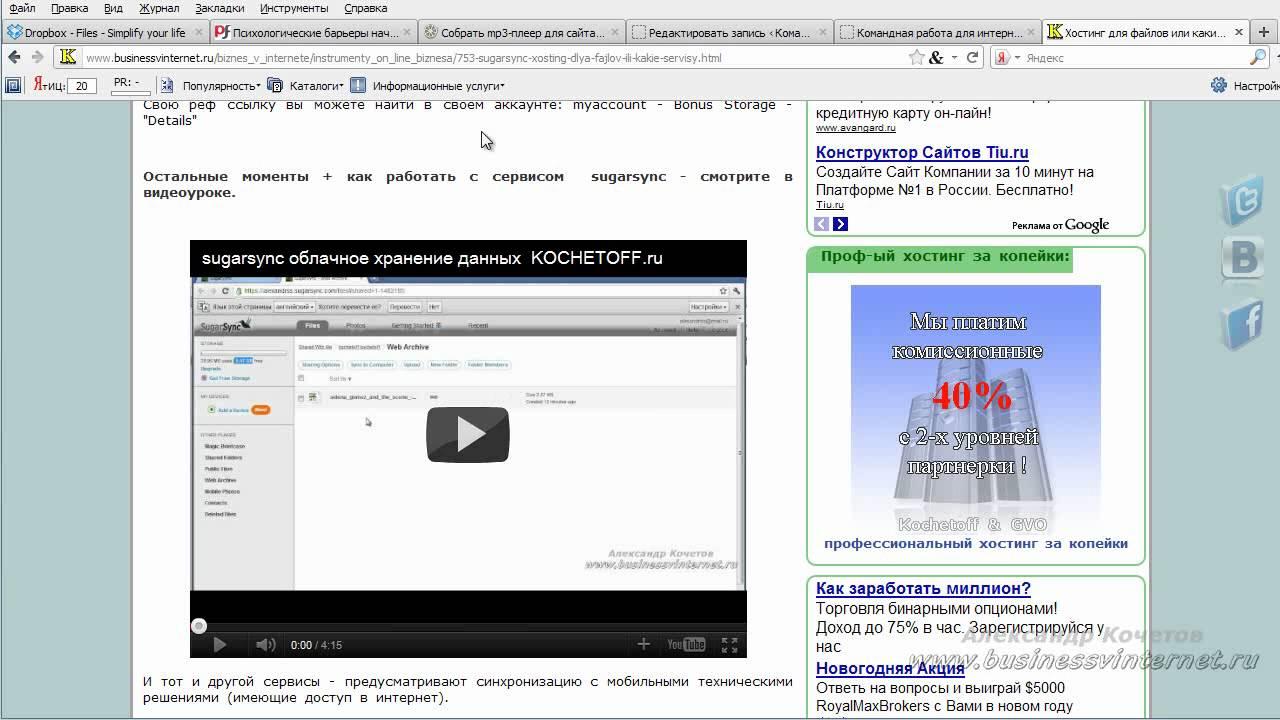 Делаем плеер на сайт - аудио контент KOCHETOFF.ru - YouTube