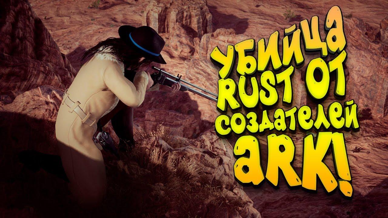 ВЫЖИТЬ! - ARK НА ДИКОМ ЗАПАДЕ! - Outlaws of the Old West