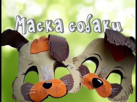 Маска собачки из фоамирана